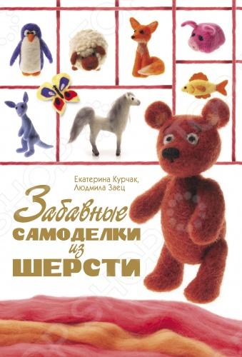 Забавные самоделки из шерстиМягкие игрушки. Куклы<br>Игрушки, свалянные из настоящей шерсти, удивительно приятные и мягкие на ощупь, поэтому они легко очаровывают и детей, и взрослых, а сделать их своими руками очень просто. В нашей книге Вы найдете иллюстрированные пошаговые мастер-классы по изготовлению различных валяных игрушек в технике фильц лисы с пушистым хвостом, медвежонка с подвижными лапками, кудрявой овечки, подмигивающего пингвина и многих других, а также сможете придумать на их основе своих пушистых существ!<br>