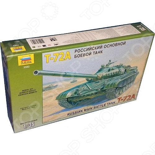 Сборная модель Звезда советский танк Т-72А . ТанкТ-72А находился в массовом производстве с 1979 по 1985 год. Танк экспортировался во многие страны. Помимо СССР производство Т-72А было развернуто б Индии, Польше, Чехословакии и Югославии. Впервые в бою эти танки побывали в 1982 году в составе сирийской армии при вторжении израильтян в Ливан. Президент Сирии X. Асад в одном из интервью заявил: Танк типа Т-72 - лучший в мире - подчеркнув, что израильским танкистам не удалось подбить ни одной такой машины.