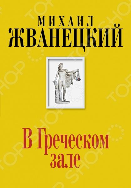 Собрание произведений Михаила Жванецкого, написанные в шестидесятые годы. Авас , в Греческом зале , Дефицит помнят все поклонники автора.