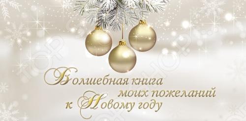 Каждый из нас прекрасно знает, что наши родные и близкие хотят больше всего на свете. И конечно, в самый волшебный праздник - Новый год - так хочется стать настоящим добрым волшебником или сказочной феей и исполнить их заветные желания. В ваших руках - необычная книжечка, которая поможет вам осуществить мечты ваших родных и друзей. Каждый лист в ней - красивая поздравительная открытка, на которой уже есть авторское пожелание - изящное или торжественное, милое или остроумное.