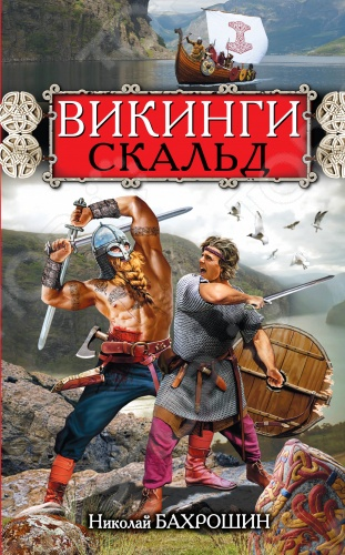 Викинги. СкальдРоссийская историческая проза<br>Еще в детстве он был захвачен в плен викингами и увезен из славянских лесов в шведские фиорды. Он вырос среди варягов, поднявшись от бесправного раба до свободного воина в дружине ярла. Он прославился не только бойцовскими навыками, но и даром певца-скальда, которых норманны почитали как вдохновленных богами. Но заклятие Велеса, некогда наложенное на него волхвом, не позволит славянскому юноше служить врагу. Убив в поединке брата ярла, Скальд вынужден бежать от расправы на остров вольных викингов, не подвластных ни одному конунгу. Удастся ли ему пройти смертельное испытание и вступить в воинское братство Убережет ли велесово заклятие от мести норманнских богов Смоют ли кровь и ярость сражений память о потерянной Родине Читайте языческий боевик о кровавой эпохе викингов и их походах на Русь, о прекрасном и яростном мире наших воинственных предков, в которых славянская кровь смешалась с норманнской, а славянская стойкость с варяжской доблестью, создав несокрушимый сплав.<br>