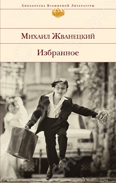 Впервые в серии избранные произведения разных лет короля юмора, живого классика, великого сатирика Михаила Жванецкого!