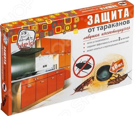 Ловушки для тараканов Help 80271 ловушка инсектицидная boyscaut help от тараканов 6 шт