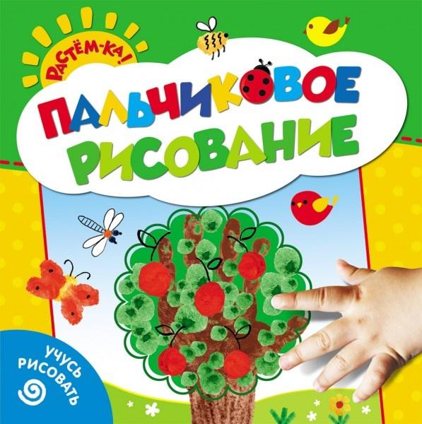 Фото - Раскраски Росмэн 978-5-353-06648-4 раскраски росмэн 978 5 353 05480 1