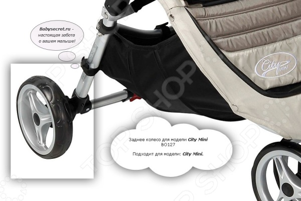 фото Колесо заднее для коляски City Mini Baby Jogger, Аксессуары к коляскам