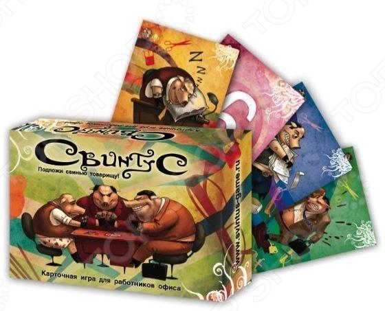 Игра настольная Мир Хобби «Свинтус» гофман э т а щелкунчик и мышиный король