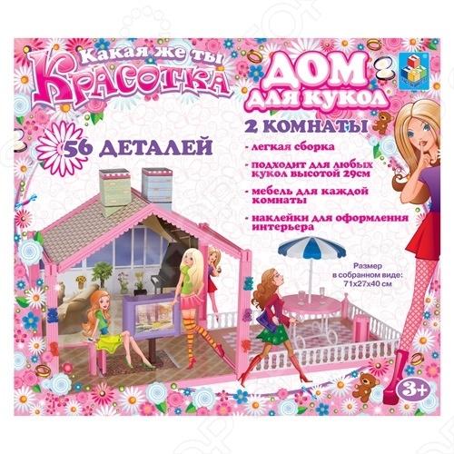фото Дом для кукол с мебелью 1 Toy Т51872, Кукольные домики. Мебель