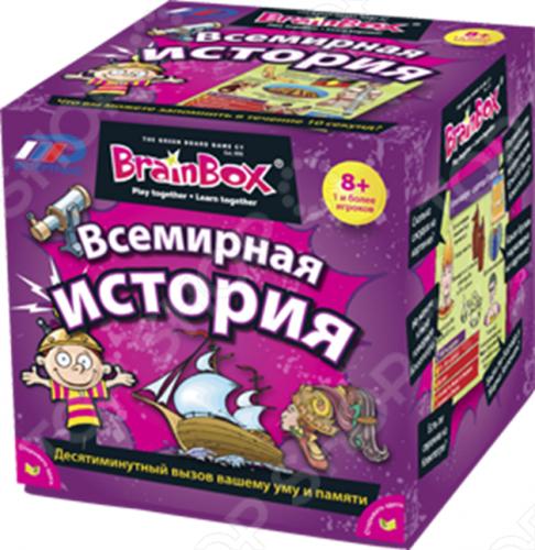 Настольная игра BrainBox Сундучок знаний. Всемирная история настольная игра развивающая brainbox сундучок знаний мир динозавров 90738