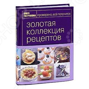 Золотая коллекция рецептов. Том 1Поваренные книги и кулинарные рецепты<br>Кулинарных книг сегодня издается столько, что легко растеряться. Но если предложить вам оставить на полке только одну - очень многие выберут простую и надежную Книгу о вкусной и здоровой пище . Давно хотелось издать что-то похожее - не тематическую книгу, как это делали до сих пор, а одну Большую Книгу Гастронома. Чтобы там были не только макароны или мясо, не просто овощи или морепродукты, а все: закуски и напитки, салаты и супы, мясо и рыба, выпечка и десерты, домашние завтраки и парадные ужины. Все - от самых простых идей до невероятно сложных и интересных. В эту кулинарную книгу вошли самые любимые и проверенные рецепты из уже изданных Книг Гастронома . Мы хотим, чтобы она долгие годы служила вам, вашим детям и внукам. И чтобы вы открывали ее всякий раз, когда нужно приготовить что-нибудь вкусное, - и всякий раз у вас все получалось.<br>