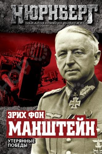 Мемуары военных деятелей Алгоритм 978-5-4438-0645-7