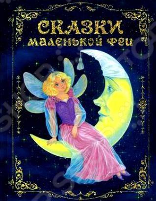 Сборники сказок Эксмо 978-5-699-25856-7 Сказки маленькой феи