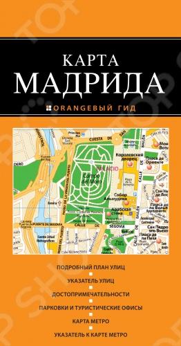 Туристическая карта Мадрида с ламинацией для продолжительного использования. Отмечены все основные достопримечательности - на русском языке. Удобный указатель улиц, актуальная схема городского транспорта и указатель станций транспорта. Масштаб 1 : 60 000 1 см 600 м
