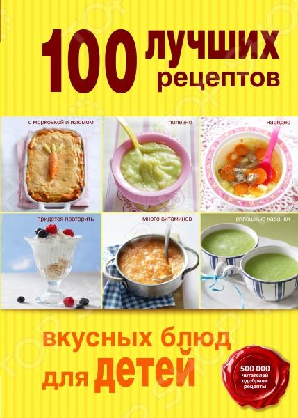 Детское питание должно быть полезным, но при этом еще и вкусным. Каждый прием пищи это энергия для успешного дня вашего ребенка. В нашей книге мы собрали 100 лучших рецептов самых вкусных детских блюд: супы и каши, блюда из овощей и фруктов, мяса и рыбы, а также выпечка и десерты. Все рецепты проверены и обязательно придутся по душе вашему ребенку!