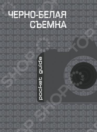 Серия книг Pocket Guide - маленькие друзья начинающего фотографа. Эта книжечка поместится в любую сумку фотографа и всегда будет под рукой. С помощью этого карманного справочника вы научитесь выбирать подходящие сюжеты для монохромного фото и создавать великолепные художественные снимки в черно-белом цвете.