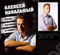 Аудиокниги Культур-Мультур 978-5-4410-0031-4 Алексей Навальный. Гроза жуликов и воров (аудиокнига)