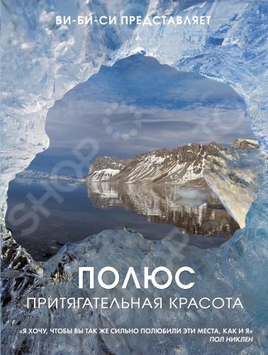Пол Никлен совершил одно из самых захватывающих и необычных путешествий - он побывал на Северном и Южном полюсе. Результатом этих экспедиций стал данный фотоальбом. Издание представляет собой коллекцию уникальных снимков животных и природных явлений заповедной зоны вечной мерзлоты. Автор пишет эмоционально и остроумно, с удовольствием описывает характер белых медведей, привычки пингвинов, настроение морских котиков и других удивительных зверей. Автор щедро делится не только живыми историями, но и своим бесценным опытом: в книге вы найдете подробное описание оборудования, которое он использовал во время экспедиции.