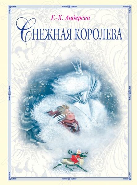 Снежная королеваКлассические зарубежные сказки<br>Снежная королева - знаменитая сказка Г.-Х.Андерсена в классическом переводе Н.Ганзен, с замечательными иллюстрациями художницы Ники Гольц, признанной одним из лучших иллюстраторов Андерсена. Это самая удивительная детская книга, которую я видел в своей жизни ,- сказал о Снежной Королеве знаменитый Пауло Коэльо.<br>