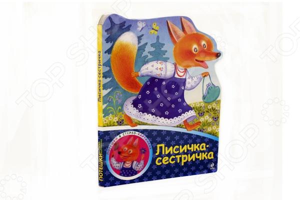 Уникальная коллекция потешек! В этой книги есть всё, чтобы развлечь вашего малыша в дороге или на улице: уникальная коллекция лучших русских народных потешек, а также забавная стерео-картинка с секретом, в которую спрятан мультфильм!