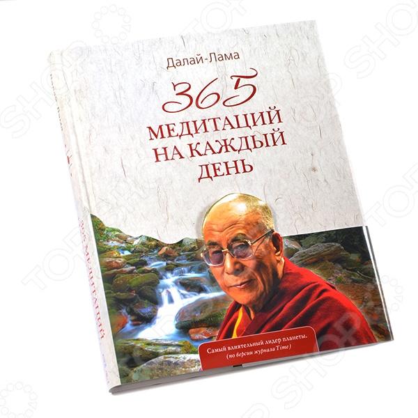 Лауреат Нобелевской премии мира, духовный лидер буддистов Далай-Лама утверждает, что истинным мерилом ценности человеческой жизни является дар любви, доброты и сострадания качеств, изначально присущих человеку как разумному существу В этой книге найти ответы на самые главные жизненные вопросы смогут не только приверженцы буддизма, но и каждый, кто задумывается о смысле жизни.