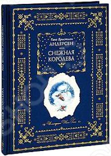 Стильное подарочное издание в переплете ручной работы из натурального шелка, с золотым тиснением на обложке и трехсторонним золотым обрезом. Снежная королева - наверное, самая любимая сказка детей всех времен. В советское время она подвергалась жесткой цензуре с целью скрыть глубоко христианский смысл этого произведения. В настоящем издании публикуется текст сказки в замечательном переводе Анны Ганзен с великолепными иллюстрациями Ники Гольц.