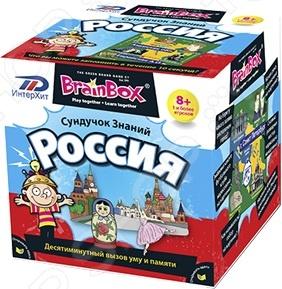Сундучок знаний BrainBox «Россия»