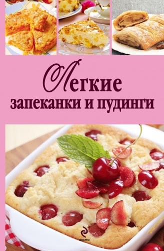 Самые вкусные изделия из теста и не только в новой цветной кулинарной серии.
