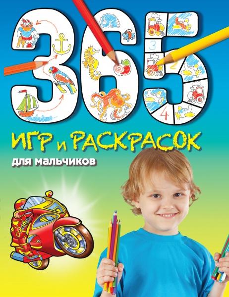 365 игр и раскрасок для мальчиковРаскраски с играми и заданиями<br>Сборник увлекательных игр, раскрасок и развивающих заданий для мальчиков. Книга позволит не только замечательно провести время, но и кое-чему научиться: решать логические задачки, аккуратно раскрашивать картинки, рисовать по клеточкам, считать и даже писать печатные буквы - и все это с удовольствием, без утомительных занятий, вместе с любимыми героями.<br>
