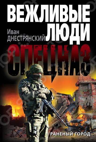 Мало кто знает и помнит войну в Приднестровье. Некоторые даже войной ее не считают. И давно это было, и далеко, и не с нами. И все же это была война. Тяжелая, тягучая, кровопролитная и бессмысленная, как и множество других гражданских войн. Главный герой книги по национальности русский. Он даже не уроженец здешних мест, но жил в Молдавии с детства и прикипел душой к этой земле, полюбил ее как свою родину. А потом, в начале 90-х, ему сказали: Это не твоя земля, ты чужак, убирайся отсюда! И тогда он взял в руки автомат