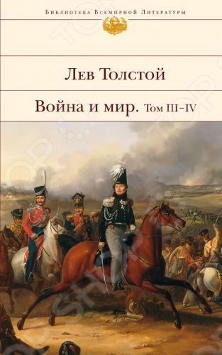 Война и мир , самый известный роман Л.Н. Толстого, как никакое другое произведение писателя, отражает глубину его мироощущения и философии. Эта книга из разряда вечных в ней раскрыты основные составляющие человеческого бытия: жизнь и смерть, любовь и измена, подвиг и малодушие, война и мир.