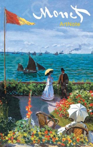 Оскар Клод Моне 1840 1926 один из самых знаменитых и почитаемых художников-импрессионистов. Он был одним из родоначальников импрессионизма как художественного течения, прошел путь от насмешек и категорического неприятия до всеобщего восхищения, и, в отличие от большинства собратьев по ремеслу, прожив долгую жизнь, сумел сполна насладиться и славой, и признанием, и благодарностью публики.