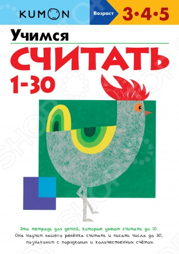 Эта книга для детей, которые уже умеют считать до 10. Она поможет вашему ребенку развить основные математические навыки. При выполнении заданий малыш познакомится с числами от 1 до 30 и научится их писать.
