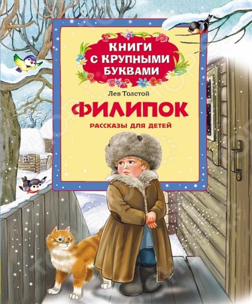 В книгу вошли самые лучшие рассказы для детей великого писателя Л. Н. Толстого. Читая самостоятельно страницу за страницей, ребята познакомятся с сюжетами этих замечательных произведений и научатся лучше читать.