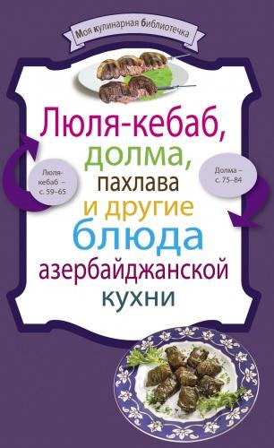 В издании собраны разнообразные рецепты азербайджанской кухни салаты и закуски, соусы, супы, вторые блюда, шашлыки, сладости .