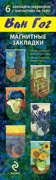 Ван Гог. 6 магнитных закладокМагнитные закладки<br>Очаровательные магнитные закладки на любой вкус новый удобный формат! Используя их в качестве книжных закладок, вы сможете попутно наслаждаться фрагментами картин Ван Гога. Прекрасный, практичный и оригинальный подарок всем любителям искусства!<br>