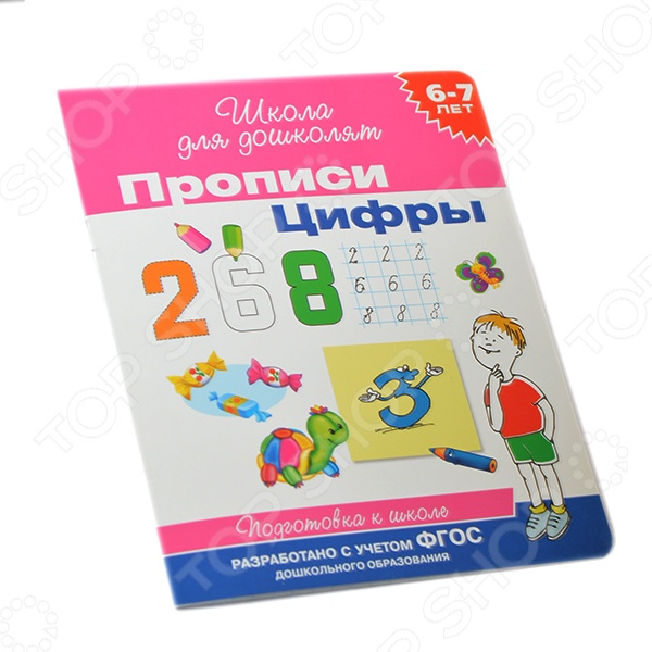Математика для малышей Росмэн 978-5-353-06351-3