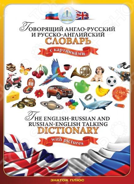 Русско-английский и англо-русский словарь для говорящей ручки Знаток