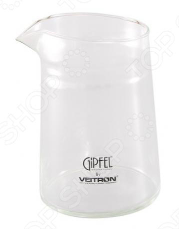 Колба стеклянная сменная Gipfel GLACIER 7211 gipfel колба для заварочного чайника glacier на 3 чашки
