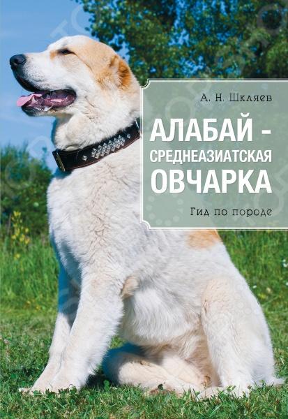 Среднеазиатская овчарка, или алабай - одна из самых популярных в мире пород. Это сильная, бесстрашная, умная собака с уравновешенным темпераментом, которая прекрасно подойдет даже для семей с детьми. Алабаи неприхотливы в уходе, послушны, легко обучаемы, преданны и станут прекрасными компаньонами и помощниками. Читатель познакомится с максимально полной информацией о породе: историей ее создания, правилами выбора щенка, методиками воспитания и дрессировки, основами разведения, современными данными о профилактике и лечении болезней.