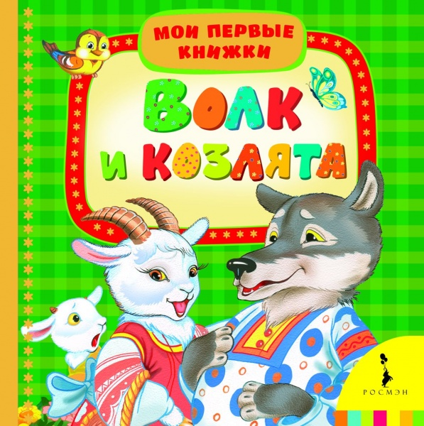 Волк и козлятаСказки для малышей<br>Серия Мои первые книжки - это лучшие произведения для самых маленьких. Любимые русские и зарубежные сказки, хорошие стихи, весёлые загадки и потешки. Красивые иллюстрации и удобный формат в книжках на картоне с пухлой обложкой.<br>