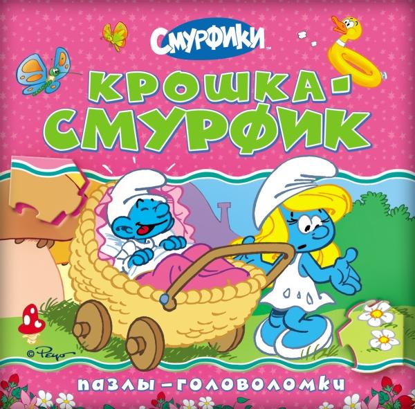 Уникальная книжка-игрушка с веселыми смурфиками. Издание содержит 6 пазлов и иллюстрировано красочными фотографиями.