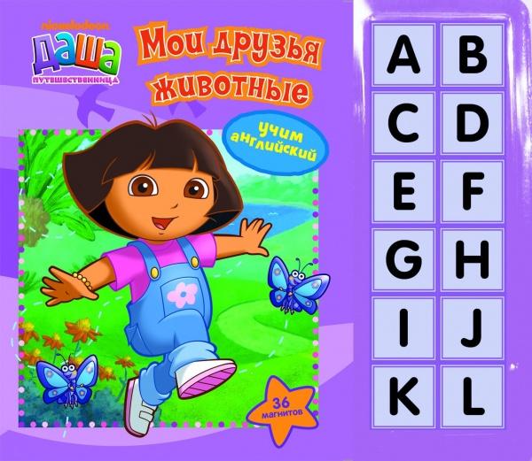 С помощью книжки-игрушки малыш начнет знакомство с английским языком. Он сможет выполнять задания, составляя слова из магнитов на специальной дорожке. Книга предназначена для детей дошкольного возраста.