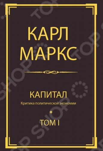 В первом томе своего главного труда Маркс изложил свои главные научные открытия: принцип двойственного характера труда, заключающегося в товаре, знаменитую теорию прибавочной стоимости ценности , обоснование материалистического понимания истории и тенденций капиталистического накопления.