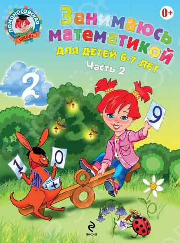 Основные задачи пособия - закрепление знаний состава чисел в пределах 20 и навыков решения задач на сложение и вычитание; ознакомление ребенка с математическими понятиями слагаемое , сумма , уменьшаемое , вычитаемое , разность , однозначные двузначные числа , четные нечетные числа ; обучение счету десятками, обозначению углов и сторон геометрических фигур; формирование представлений об объемных фигурах. Упражнения по штриховке геометрических фигур ориентированы на развитие мелкой моторики руки и координации движений. Задания на выявление закономерностей в рядах чисел и фигур способствуют развитию логического мышления, внимания, памяти. Пособие предназначено для занятий с детьми по подготовке к школе и адресовано воспитателям дошкольных образовательных учреждений, гувернерам и родителям.