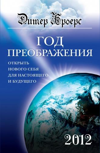 По мнению автора - биофизика Дитер Броерса - все в мире указывает на то, что в ближайший год вследствие изменения солнечной активности, мы станем участниками ментальной революции, способной исцелить этот мир. Понятным языком, четко и ясно, автор описывает события, которые ожидают нас в 2012 году и то, как надо готовиться к ним, поскольку нас ожидает нечто большее, чем просто стихийные бедствия и глобальные отказы электропитания. Автор полагает, что каждый действительно может стать более счастливым человеком, и предлагает воспользоваться планом изменений, состоящим из семи шагов: защита, духовный переход, отношения, исцеление, освобождение, медитации, жизнь от сердца. Будьте осторожны, но ничего не бойтесь! Пробудите свою способность любить. Вскоре вы встретите других людей, чья жизнь также преобразилась. С любовью, Ваш Дитер Броерс . Для широкого круга читателей.