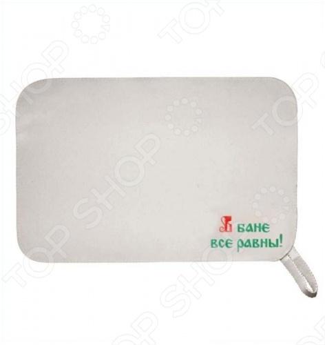 Коврик для сауны Банные штучки «В бане все равны!»