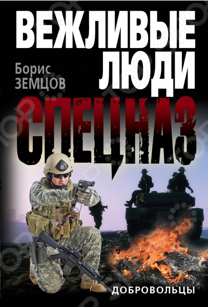 Когда православных сербов стали убивать в Боснии, автор этой книги собрал немногочисленные вещи и поехал на войну - сражаться против тупой и агрессивной несправедливости. Не деньги его привлекали. Но обостренная потребность защитить своих единоверцев и братьев по крови. Так появился на свет этот боснийский дневник пронзительная правда о той несправедливой войне, о геноциде против сербов, о борьбе славянского народа за свободу и независимость. И о том, как там, на чужбине, сражались и погибали русские добровольцы