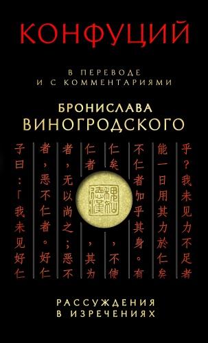 Книга Рассуждения в изречениях была составлена учениками Конфуция уже после смерти Учителя. Она включает высказывания Учителя, его комментарии по поводу тех или иных людей и событий и описания его поступков, дополненные небольшими рассказами о привычках и укладе жизни Учителя. В целом же Рассуждения в изречениях составляют основу конфуцианского учения и охватывают все аспекты нравственного совершенствования, а также искусство понимать и взаимодействовать с людьми и направлять их к высоким достижениям, как в малых делах, так и в великом и общественно значимом. Книга в первую очередь посвящена учебе и начинается с фразы, которая известна каждому представителю китайской нации, определяя смысл и основу существования китайской цивилизации: Научиться со временем применять изученное разве не в этом радость . Уникальная особенность данного издания в том, что Бронислав Брониславович Виногродский, известный писатель и специалист по Китаю, перевел древний текст не как исторический памятник, а как пособие по жизни и управленческому искусству, потому что верит в действенность учения Конфуция. Именно благодаря конфуцианской подготовке управленцев всех уровней Китай становится властелином мира, пора перенимать опыт! Книги серии Классика китайской мудрости всесторонне и на лучших образцах знакомят читателей с вершинами китайской философии. Практическое применение этих знаний позволит последовательно развить в себе способность управлять собой, своим разумом, а затем и всем осознаваемым миром вокруг.