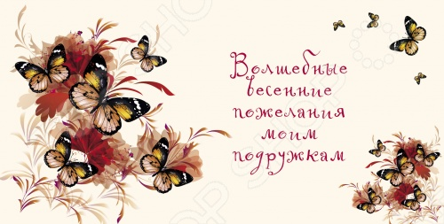 Весной так легко дышится, живётся, мечтается и загадывается о самом-самом заветном. Всё самое лучшее, яркое и солнечное впереди как лето. Всё самое грустное и тяжёлое позади как зима. И в самом начале этого чудесного времени нас ждёт один симпатичный праздник, лишний повод поздравить-порадовать любимых подружек, сестёр, коллег. Помечтать вместе с ними. И просто улыбнуться. Эта необычная книжечка поможет вам сделать ваше поздравление действительно оригинальным. Каждый лист в ней красивая поздравительная открытка, на которой уже есть авторское пожелание милое и нежное или забавное и остроумное, серьёзное или не очень, про любовь и не только. Ведь ваши подружки такие разные, правда Вот и открытки тоже разные, и вы наверняка подберёте для каждой ту, что ей больше всего подходит. На обороте каждой открытки специальный бланк, в который вы можете вписать своё собственное пожелание. Ведь кто, как не вы, знает, о чём мечтают ваши подружки. И пусть всё задуманное обязательно сбудется!