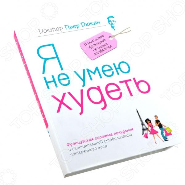 Красота. Популярная диетология Эксмо 978-5-699-50923-2 камасутра практические пособия по сексу эксмо 978 5 699 79184 2