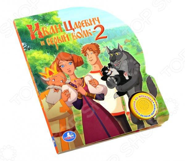 Открыв эту книжку, ты не только окунешься в сказочный мир русских богатырей, но и сможешь послушать фразы из мультфильма и веселую песню! Разглядывай картинки и читай историю про любимых героев! Книга с вырубкой.